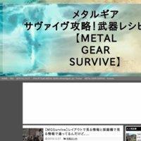 メタルギア サヴァイヴ攻略!武器レシピ速報【METAL GEAR SURVIVE】